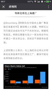 特斯拉在上海合资建厂 会带来哪些影响 知乎