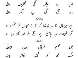 latest funny sms in urdu and english scoopak