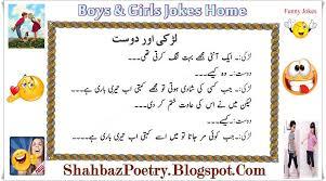funny sms urdu 2017 funny poetry mazahiya shayari and sms