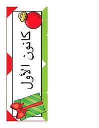 arabic christmas calendar cards by mama in the middle east tpt