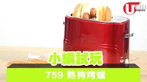 lyc馥 cuisine pop up熱狗烤爐