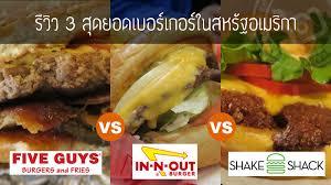 fast food cuisine ฟาสต ฟ ดย ห อไหนอร อยท ส ด จากความเห นยอดเชฟ 2baht com