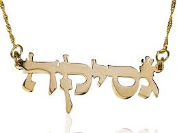 hebrew name necklace 18k solid yellow gold hebrew name necklace persjewel