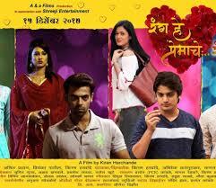 marathi movie upcoming marathi movies cast crew release date
