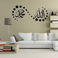 chambre islam morden musulman calligraphie arabe islam stickers muraux allah