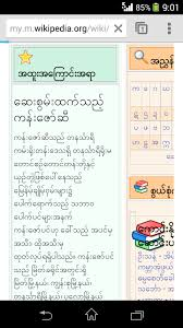 android versions wiki myanmar free of android version m 1mobile