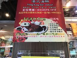 cuisine style 馥 50 20170909 再訪香港馥桂粵來海鮮餐廳 貪吃日誌 痞客邦