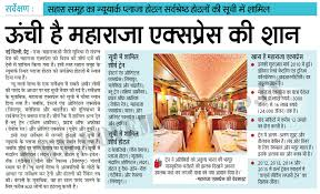 know about india u0027s only luxury train the maharaja express govt