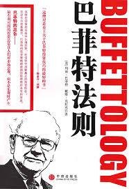 buffett chinese translations america china bridge