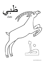 multicultural toys u0026 activities for kids arabic alphabet