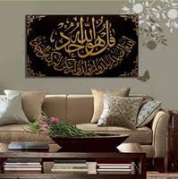 Islamic Home Decor Wholesale Islamic Home Decor Buy Cheap Islamic Home Decor From