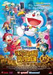Doraemon The Movie โดเรม่อน เดอะมูฟวี่ ตอน โนบิตะล่าโจรปริศนาใน ...