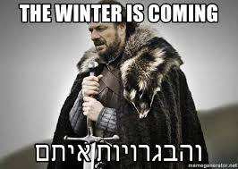 Winter Is Coming Meme Generator - the winter is coming והבגרויות איתם brace yourselves the purple is
