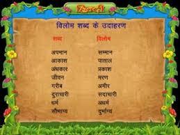 antonyms class 3 hindi youtube