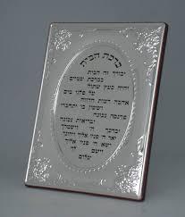 birkat habayit birkat habayit 12908 silverheaven