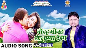 new bhojpuri song 2017 च दह म नट ल च म म