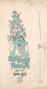 satyajit ray sketch for sandesh learning and creativity