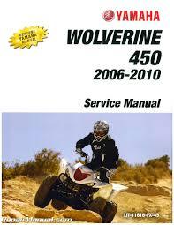 2006 2010 yamaha yfm450 wolverine 450 atv service manual