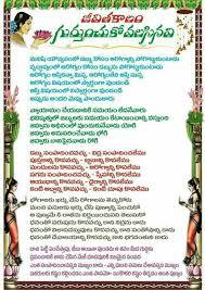 wedding quotes telugu 61 best telugu shlokhas images on telugu quote and