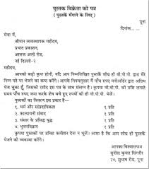 Proper Complaint Letter Format by Best Ideas Of Sample Complaint Letter In Hindi Language In Format