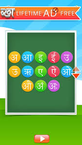 hindi alphabet an app for children to learn hindi alphabet in