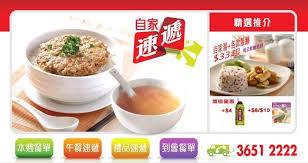 r馮ilait cuisine 鴻福堂自家速遞健康午餐新體驗之 我要共你分 我要共你享 種種的歡暢