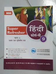 mbd hindi super refresher class 9 b c part 1 2 u00263 amazon in