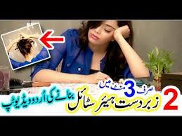 pakistani hairstyles in urdu 5 quick easy hairstyles video in urdu youtube
