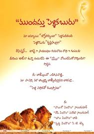 Wedding Quotes Unique Telugu Wedding Quotes For Invitations