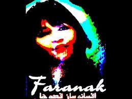 iranische k che faranak mohabbat persische pop sängerin iranian musik