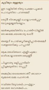 what is your favorite malayalam poem what is an up to two line