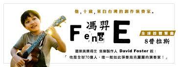 si馮e de 馮羿小烏克feng e 656 fotos artes escénicas