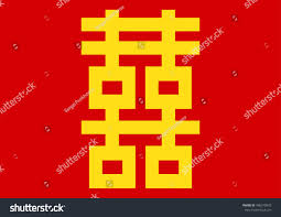chinese symbol meaning double happiness used stock vector