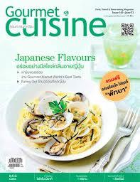 cuisine as gourmet cuisine ม ถ นายน 2555