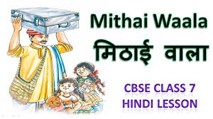 mithai waala म ठ ई व ल cbse class 7 hindi lesson youtube