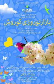 nowruz greeting cards nowruz bazaar cyrus foundation