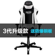 Computer Game Chair Usd 383 94 Dxracer Di Rui Rx00 Computer Chair Electric