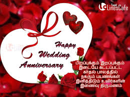 wedding wishes lyrics happy wedding day anniversary kavithai tamil linescafe