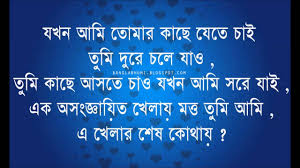 Romantic Love Quotes by Romantic Love Quotes In Bengali 101 Quotes To Inspire Love