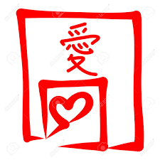 love and heart symbol hand drawn sketch chinese character design