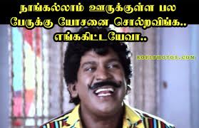 Comedy Memes - tamil comedy memes vadivelu memes images vadivelu comedy memes