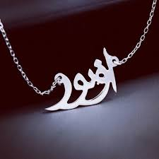 Name Necklaces Silver Personalized Silver Arabic Name Necklace Turkstyleshop Com