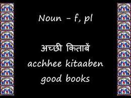 hindi grammar 3 adjectives part 1 3 type 1 adjectives youtube