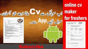 Resume Cv Online by Online Resume Cv Maker For Freshers Using Android Youtube