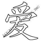 chinese love symbol tattoo by loureyestattoo on deviantart