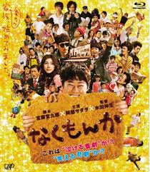 film comedy terbaik youtube 7 japanese comedy films that ll keep you laughing for days
