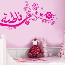 chambre islam les 25 meilleures idées de la catégorie stickers islam sur
