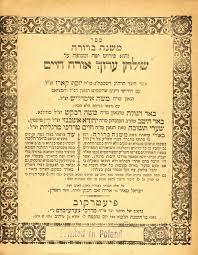 mishnah berurah mishnah berurah with the word mugah proofread written by the
