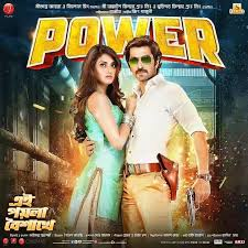 power 2016 bengali full movie ft jeet n nusrat download hd