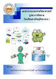 คณะว ทยาศาสตร และเทคโนโลย มอย issuu